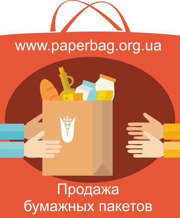 продаж паперових пакетів