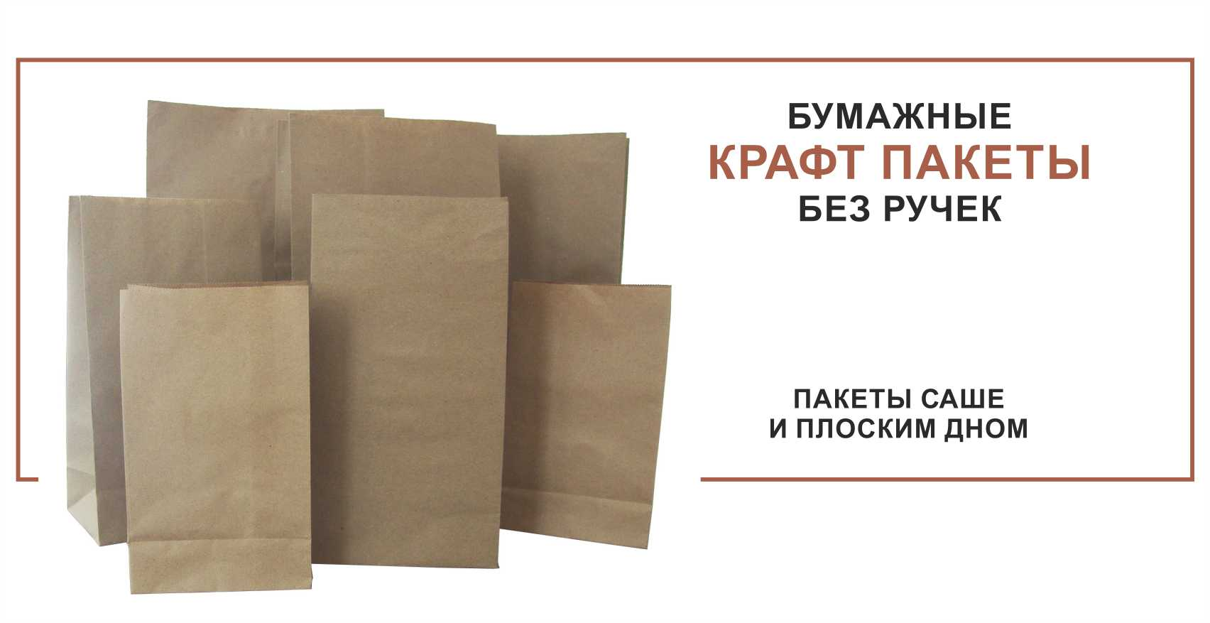 KRAFT BAG WITHOUT HANDLE