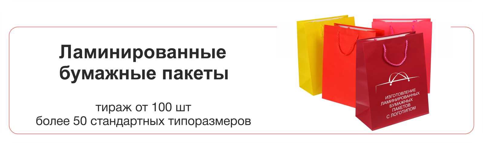 Proizvodstvo laminirovannih paketov paperbag org ua