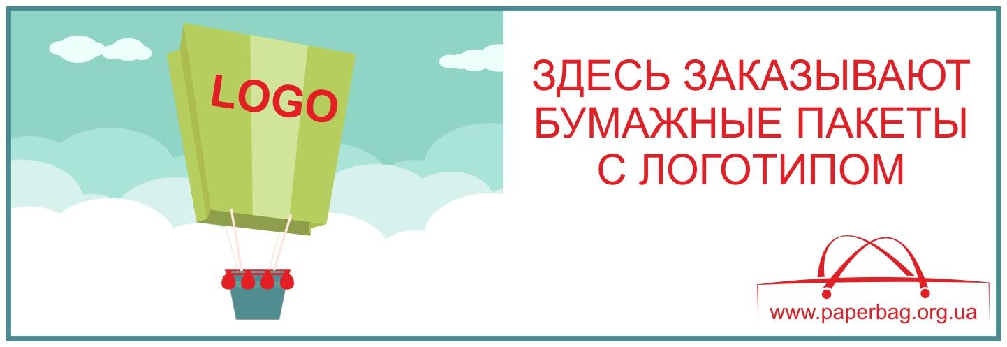 bumegnie paketi s logotipom paperbag org ua