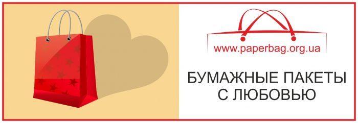 Производство бумажных пакетов с логотипом, крафт пакеты, фирменные пакеты