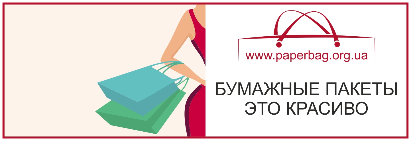 Изготовление бумажных пакетов с логотипом липецк